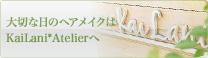 京都市伏見区にある美容院KaiLani