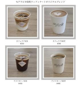 アラビカコーヒーオリジナルブレンド
